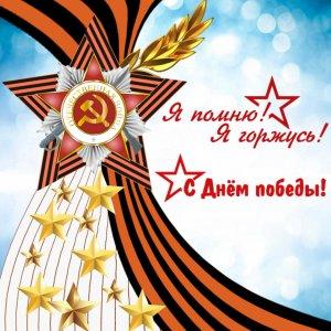 Сегодня – День Победы