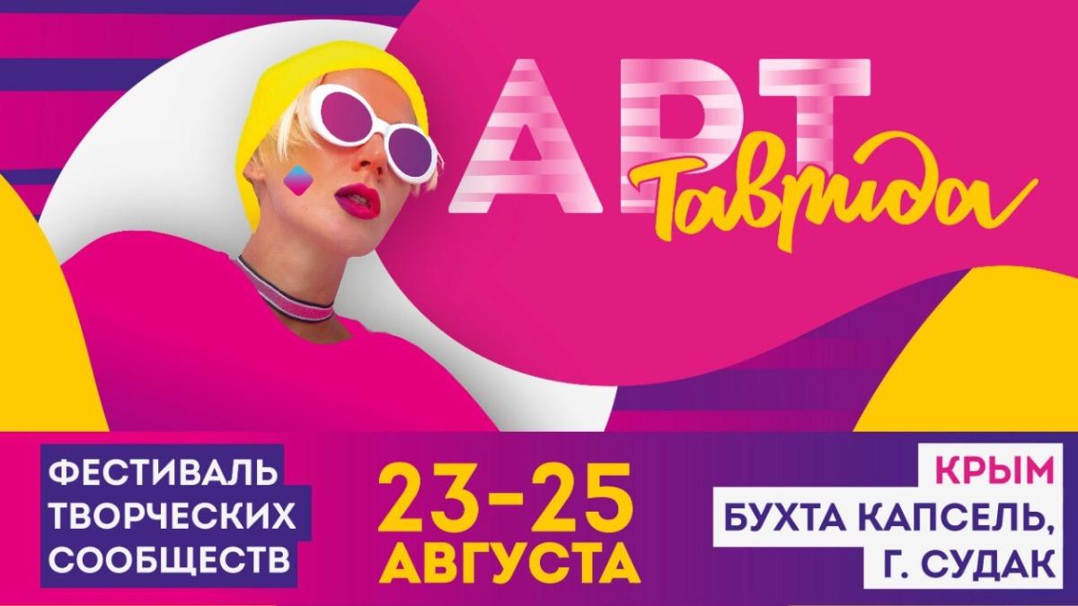 """Фестиваль творческих сообществ """"Таврида – АРТ"""" пройдет в Крыму"""