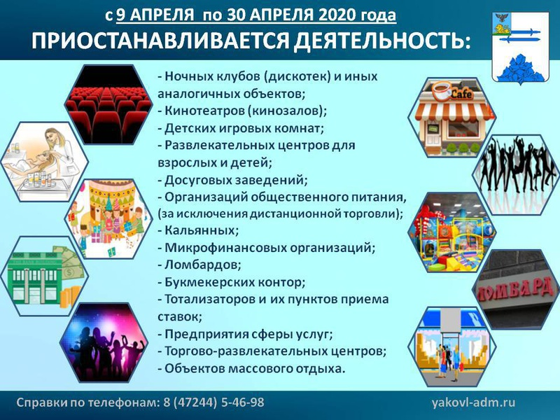О мерах по обеспечению санитарно-эпидемиологического благополучия населения на территории Яковлевского городского округа